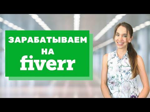 Как Начать Зарабатывать на Fiverr - Пошаговая Инструкция