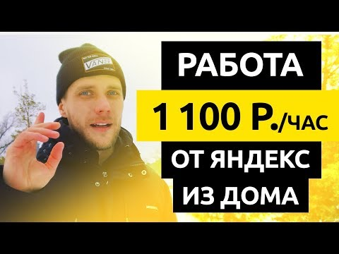 ЗАРАБОТАЙ 1100 РУБЛЕЙ В ЧАС ИЗ ДОМА БЕЗ ВЛОЖЕНИЙ   Яндекс Толока Заработок - Мой Отзыв