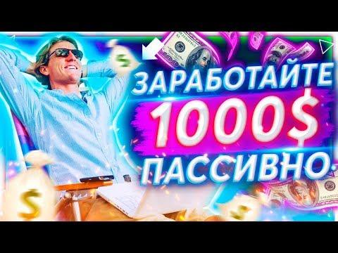 1000$! СХЕМА ПАССИВНОГО ДОХОДА В ИНТЕРНЕТЕ БЕЗ ВЛОЖЕНИЙ. Как Заработать в Интернете