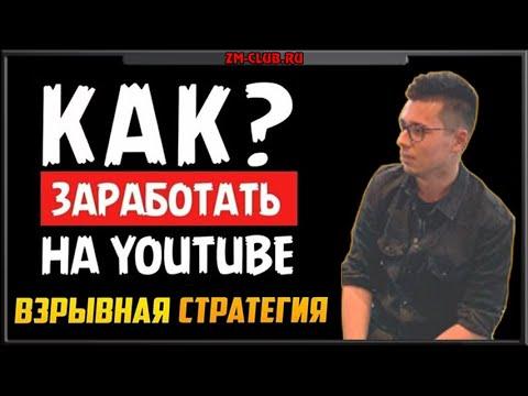 Взрывная стратегия заработка на чужих видео с помощью YouTube