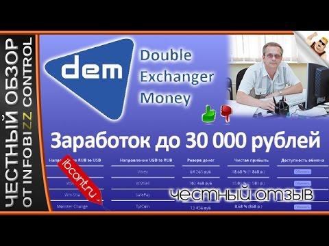 ЗАРАБОТОК 30 000 РУБЛЕЙ. DEM doubleexchange.ru / ЧЕСТНЫЙ ОБЗОР / СЛИВ КУРСА