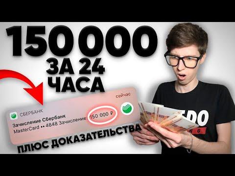 150 000 ₽ За 24 Часа | Как Заработать В Интернете? (Без Вложений)