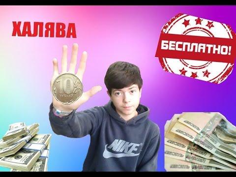 Бесплатные деньги (20-60 руб)