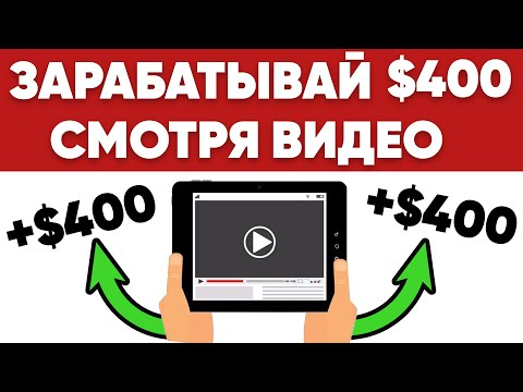 Зарабатывай $400 В День На Просмотре Видео! Как Заработать Деньги В Интернете Без Вложений?